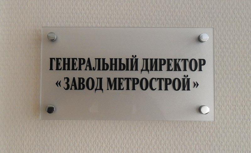 табличка на вход
