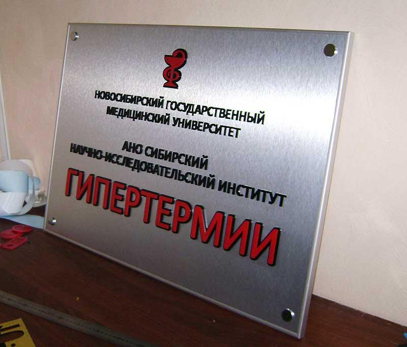 Табличка из композита с объемными буквами из акрила, багетной рамкой Nilsen и дистанционными держателями
