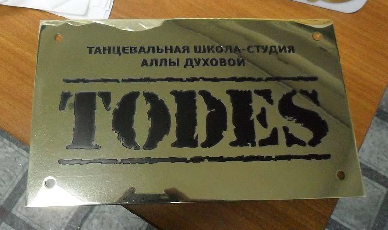 Табличка из двуслойного пластика на основе из акрила
