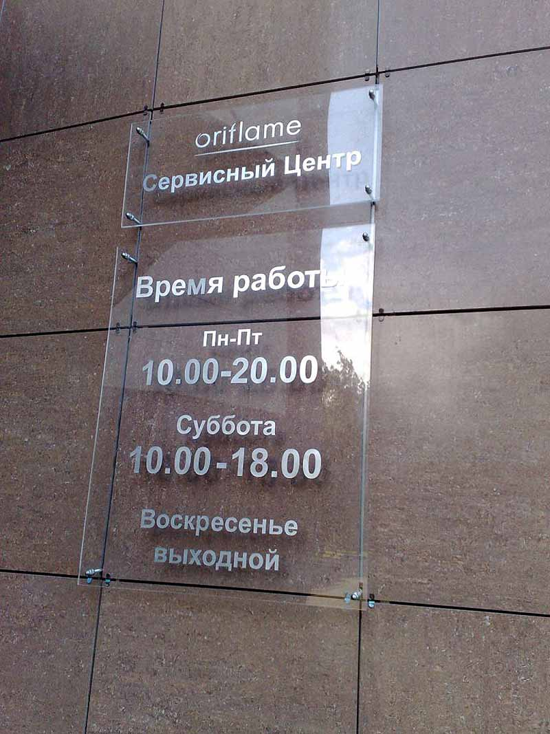 табличка на вход, офисные таблички
