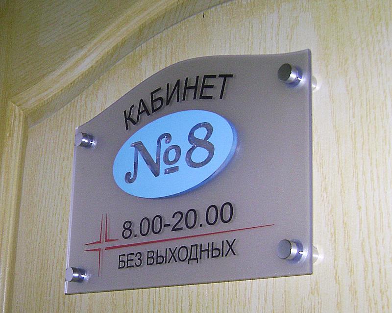 табличка с объемными буквами