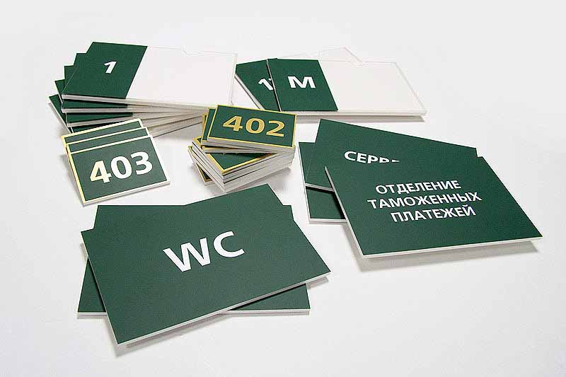 таблички заказать, адресные таблички, фасадные таблички