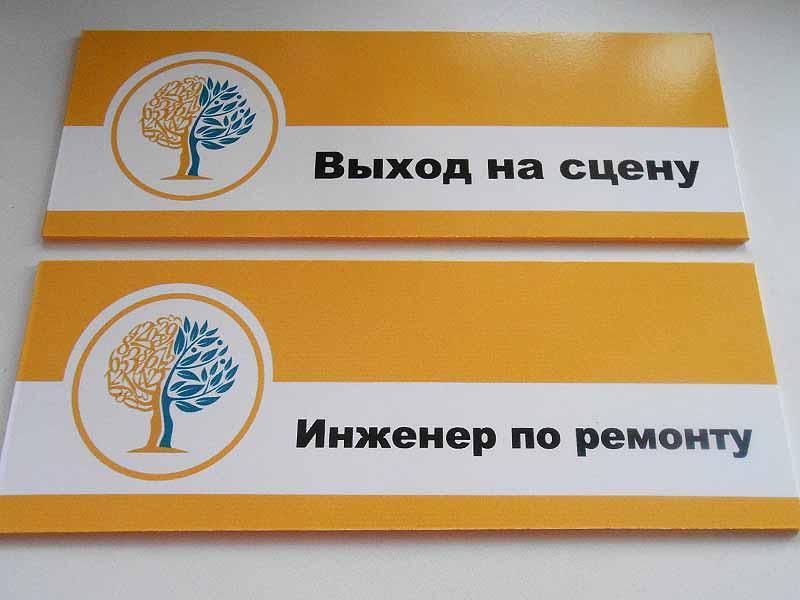 табличка с объемными буквами, табличка режим работы, рекламные таблички
