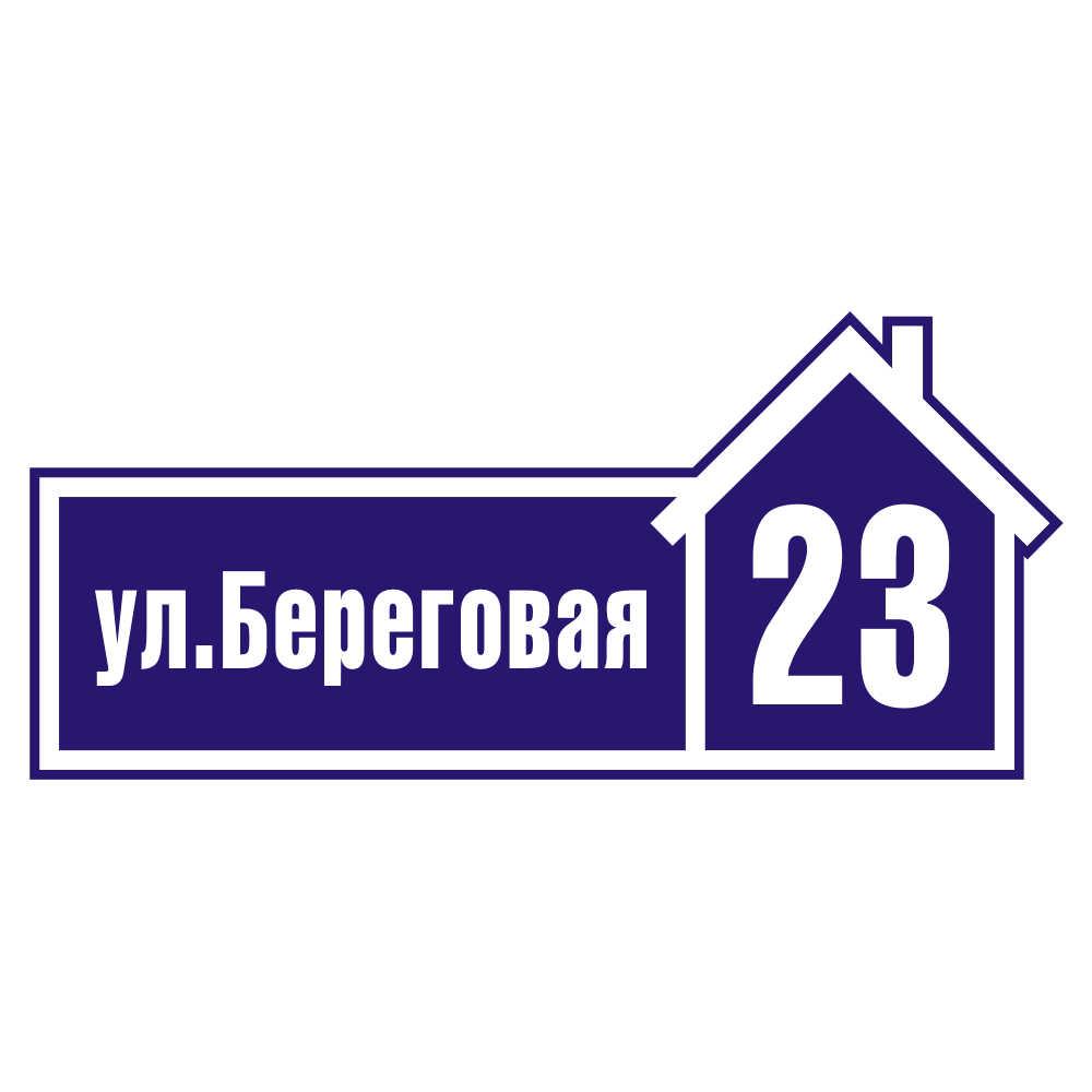 табличка номер дома